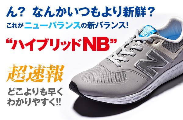 "1ab4c602b6b61 これがニューバランスの新バランス! ""ハイブリッドNB"" MFL574|雑誌Begin(ビギン)公式サイト"