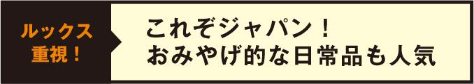 これぞジャパン!おみやげ的な日常品も人気