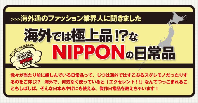 海外では極上品!?なNIPPONの日常品