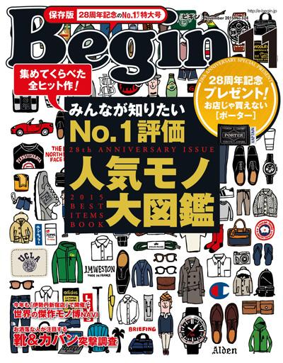 Begin 2015年11月号
