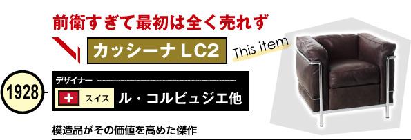カッシーナ LC2