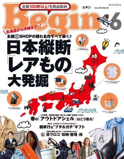 Begin 2016年6月号
