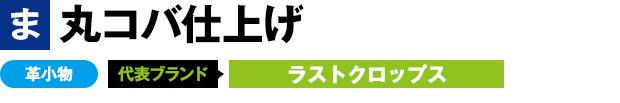丸コバ仕上げ 革小物 代表ブランド ラストクロップス