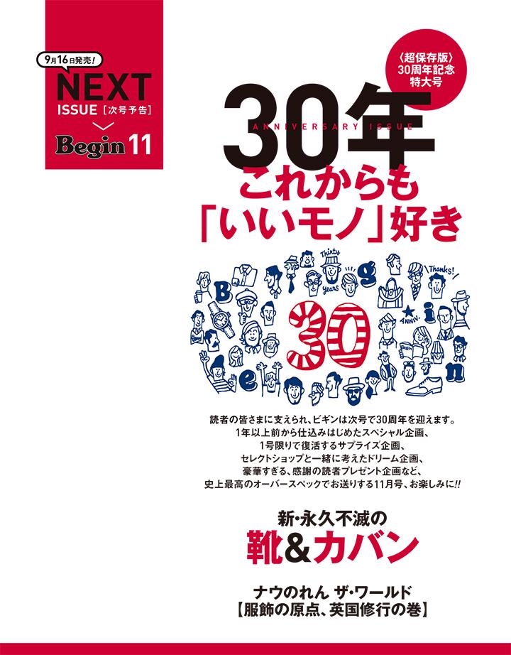 begin_1710_next