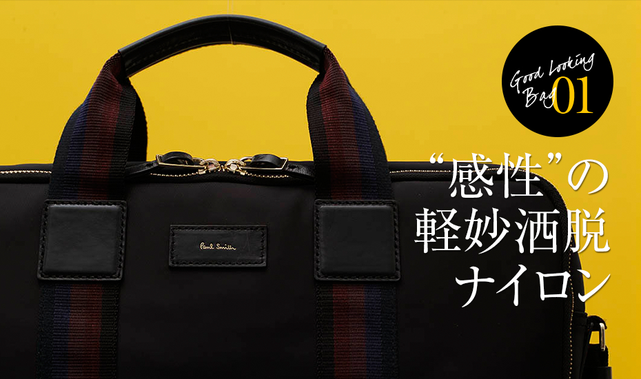 "[Good Looking Bag 01] ""感性""の軽妙洒脱ナイロン"