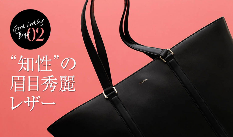"""[Good Looking Bag 02] """"知性""""の眉目秀麗レザー"""