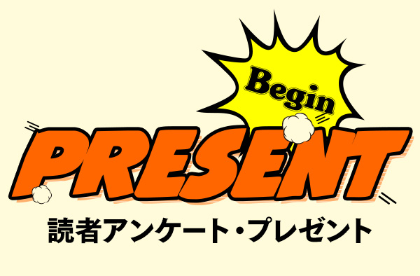 Begin 読者アンケート・プレゼント 11月号