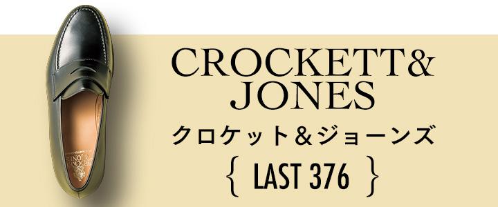 クロケット&ジョーンズのLAST376 ボストン2