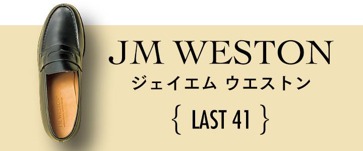 ジェイエムウエストンのLAST41 180シグニチャー ローファー