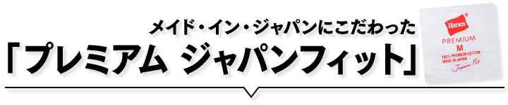 メイド・イン・ジャパンにこだわった「プレミアム ジャパンフィット」