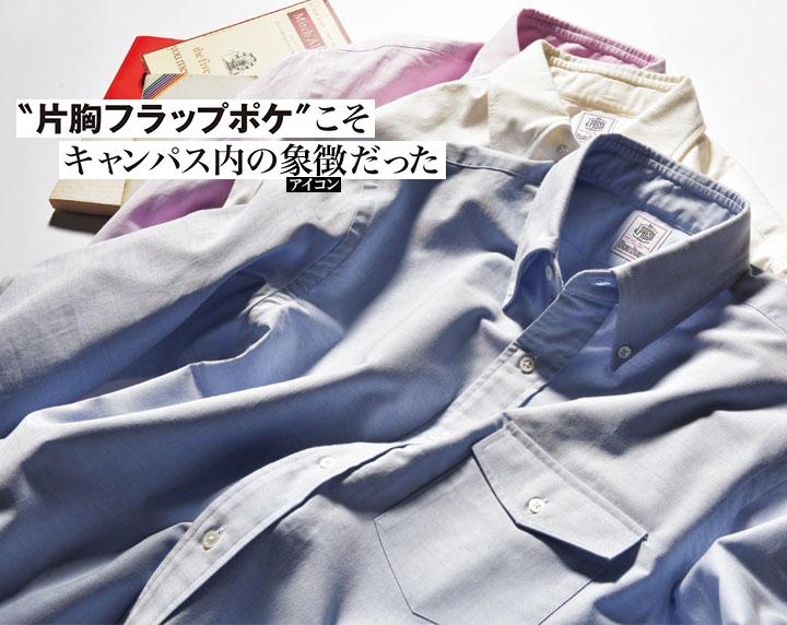 J.プレス×ブルーブルーのアービンBDシャツ