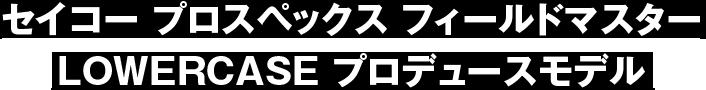 セイコー プロスペックス フィールドマスター LOWERCASE プロデュースモデル