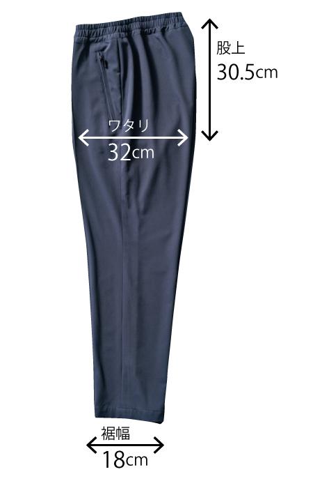サージュデクレのトラックパンツ各部サイズ画像、股上30.5cm、ワタリ32cm、裾幅18cm