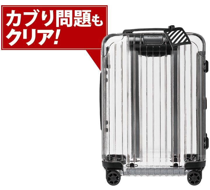 リモワ×オフ-ホワイトのスーツケース