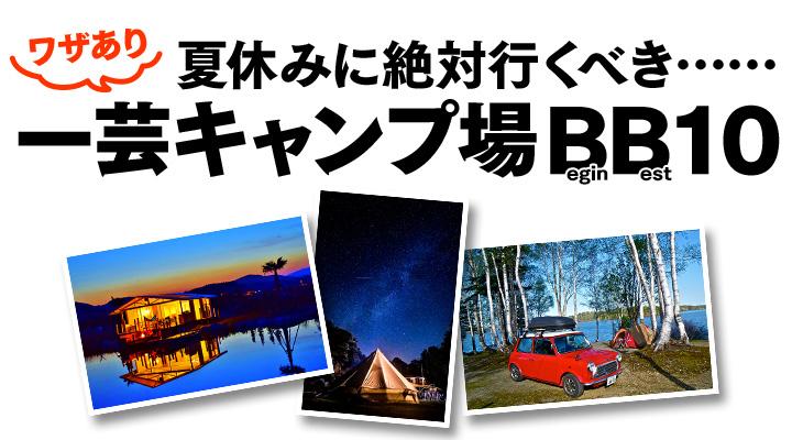 夏休みに絶対行くべき…… ワザあり  一芸キャンプ場BB10