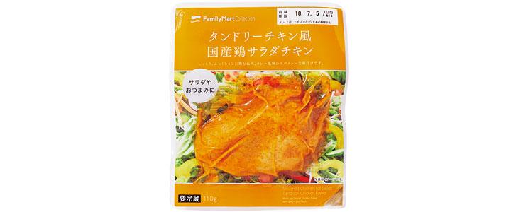 ファミリーマート/タンドリーチキン風 国産鶏サラダチキン