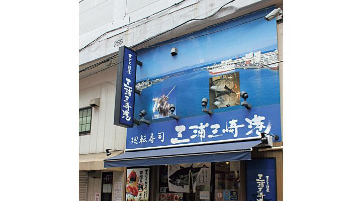 まぐろ問屋 三浦三崎港 上野店