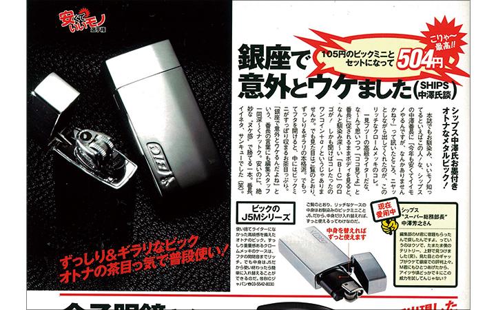 100円ライターを高級ライターにした BICのライターケース