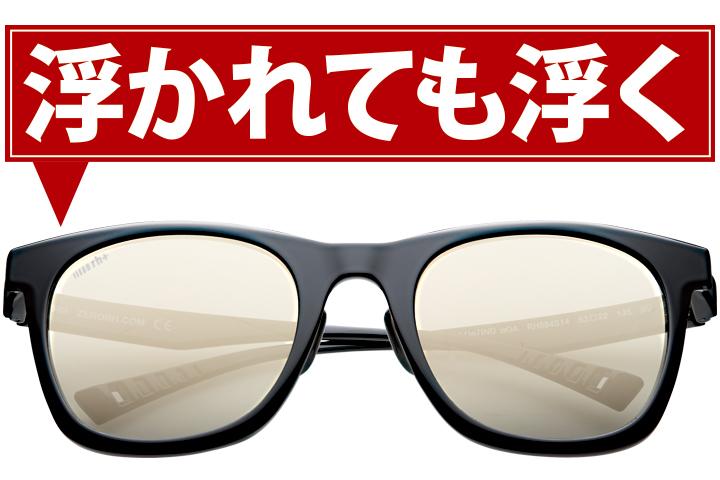 rh+のサングラス