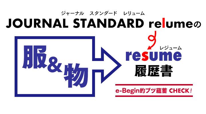 JOURNAL STANDARD relumeのresume履歴書