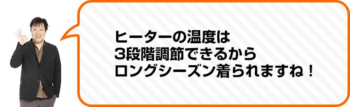 (中村さん)ヒーターの温度は 3段階調節できるから ロングシーズン着られますね!