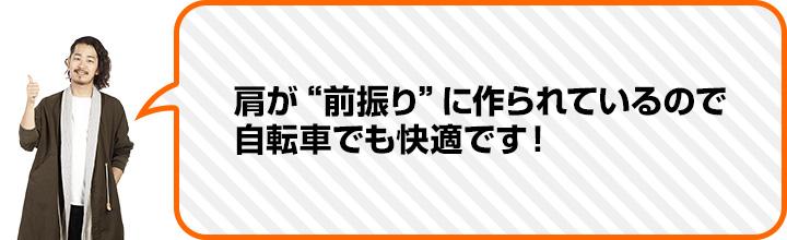 """(佐々木さん) 肩が""""前振り""""に作られているので 自転車でも快適です!"""