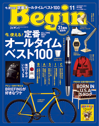 Begin 2018年11月号