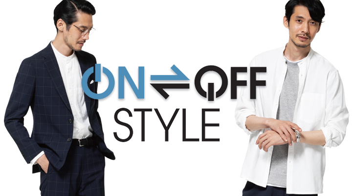ON・OFF STYLE 早見表
