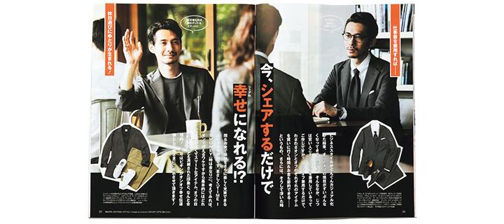 2018年10月号誌面画像