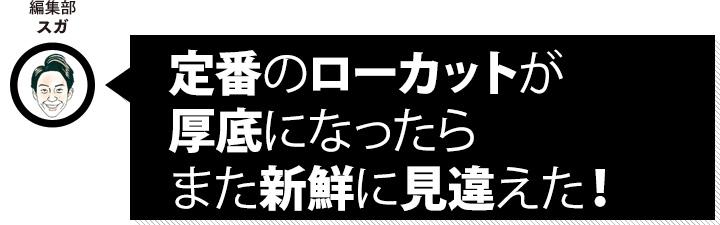 編集部 スガ