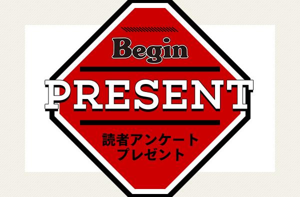 Begin 読者アンケート・プレゼント 9月号