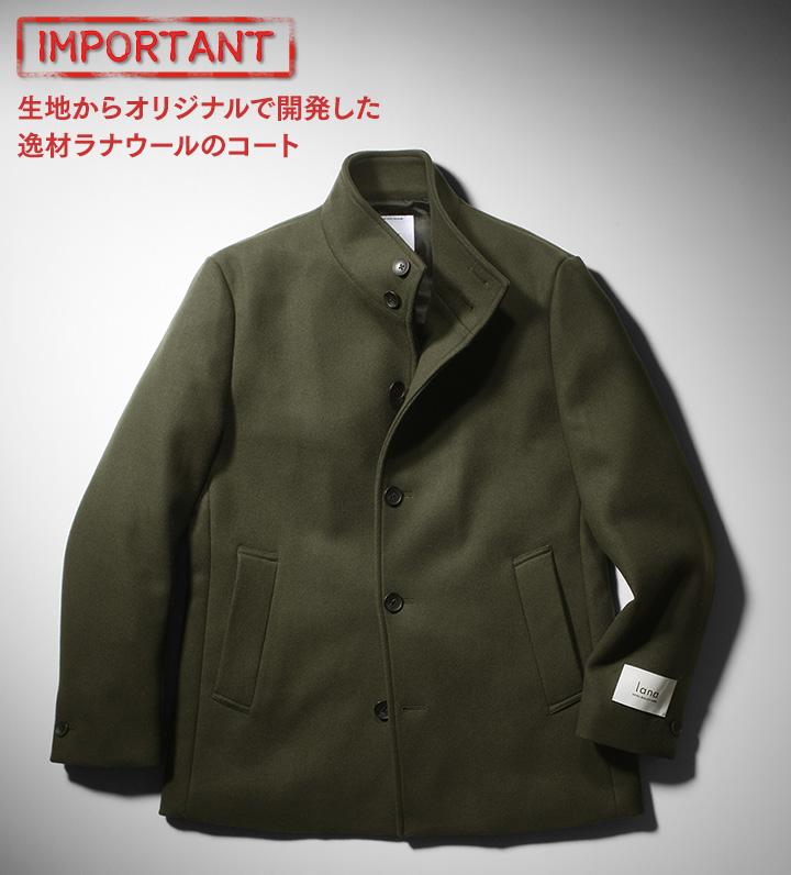 生地からオリジナルで開発した逸材ラナウールのコート