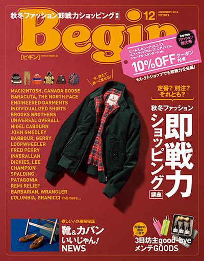 Begin 2018年12月号