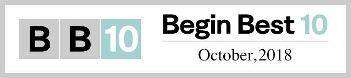 モノ雑誌が選ぶ今月のいいモノランキング ‐2018 10月-
