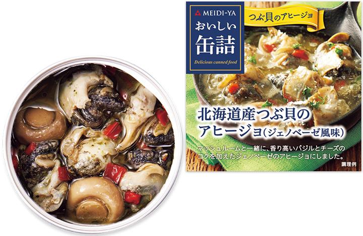 明治屋 おいしい缶詰 北海道産つぶ貝のアヒージョ(ジェノベーゼ風味)