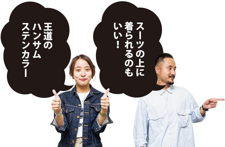 左/ナカムラ 右/マスイ