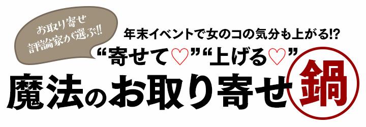 お取り寄せの第一人者 料理ライター寺尾妙子さんが選ぶ お取り寄せ料理ベスト3
