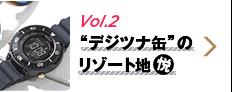 """Vol.2 """"デジツナ缶""""のリゾート悦"""