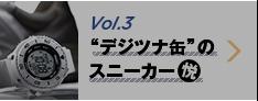 """Vol.3 """"デジツナ缶""""のスニーカー悦"""