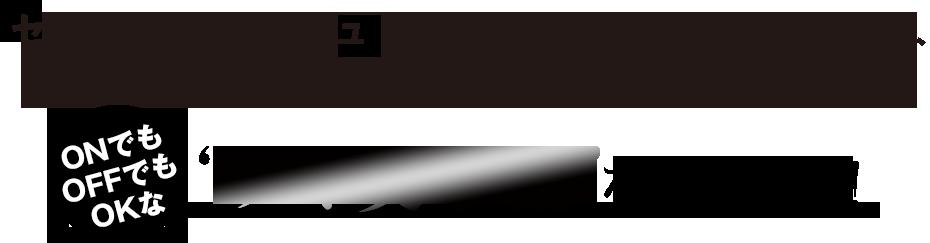 セイコー プレザージュは世界基準のメカ時計として人気ですが、じつは海外で高く評価されているのはONでもOFFでもOKな「ツヤ文字盤」なんです!!