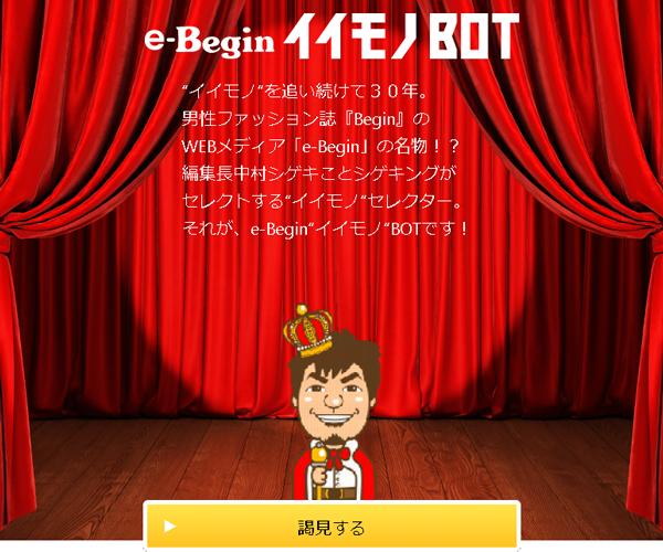 e-Begin イイモノBOT