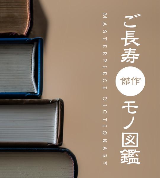 8年モノ! ワイルドスワンズ 財布 ご長寿 傑作モノ図鑑 vol.9