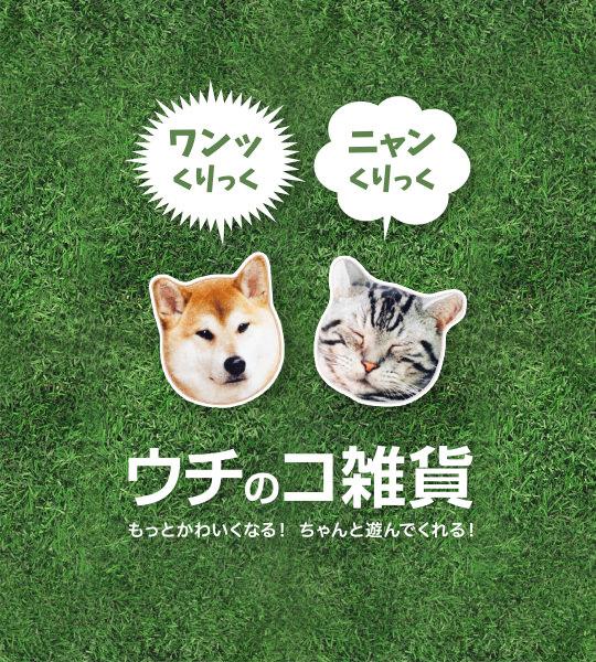 ワンちゃんのメカニズム!?!?!?~ワンくりっく ニャンくりっく ウチのコ雑貨 vol.25