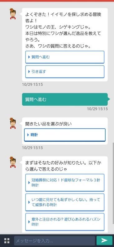 e-BeginイイモノBOT イメージ