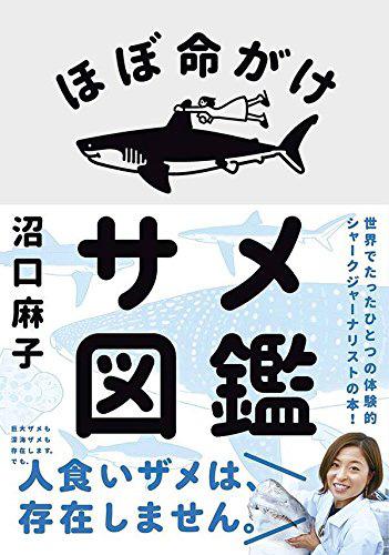 『ほぼ命がけサメ図鑑』(講談社)