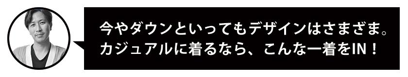 武内さんコメント