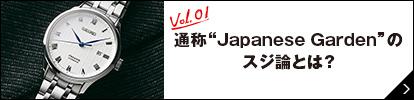 """Vol.1通称""""Japanese Garden""""のスジ論とは?"""