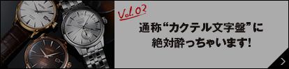 """Vol.2通称""""カクテル文字盤""""に絶対酔っちゃいます!"""