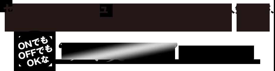 """セイコー プレザージュは世界基準のメカ時計として人気ですが、じつは海外で高く評価されているのはONでもOFFでもOKな""""ツヤ文字盤""""なんです!!"""