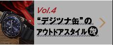 "Vol.4 ""デジツナ缶""のアウトドアスタイル"